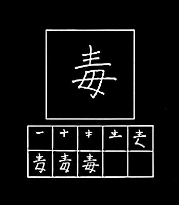 kanji racun