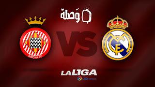 مشاهدة مباراة جيرونا وريال مدريد اون لاين موقع وصلة