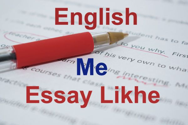 english me essay kaise likhe
