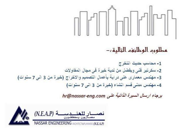 وظائف شاغرة فى شركة نصار للهندسة فى مصرعام 2021