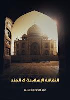 تحميل كتاب الثقافة الاسلامية في الهند