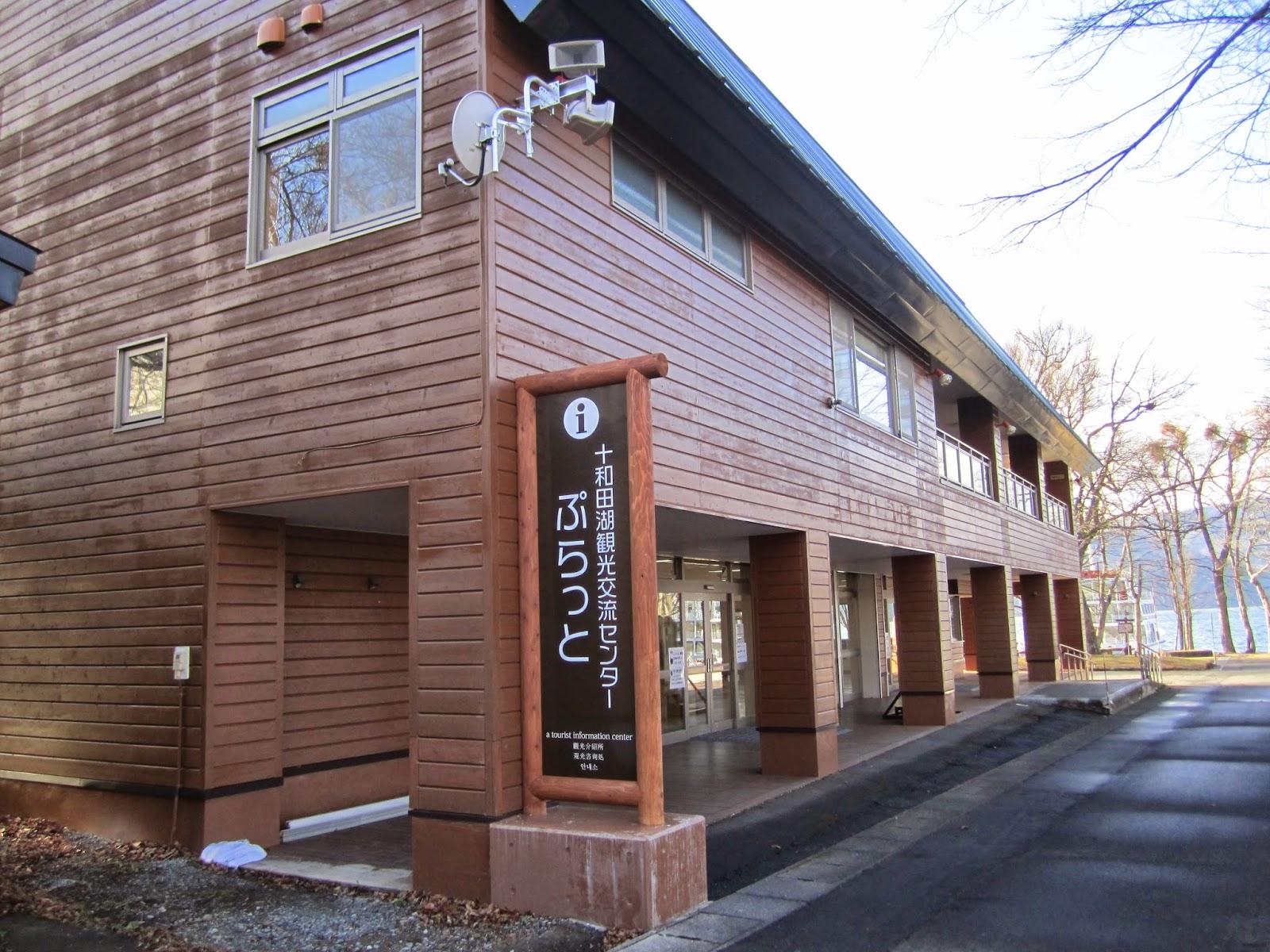 Lake Towada Tourist Center Puratto 十和田市十和田湖観光交流センターぷらっと
