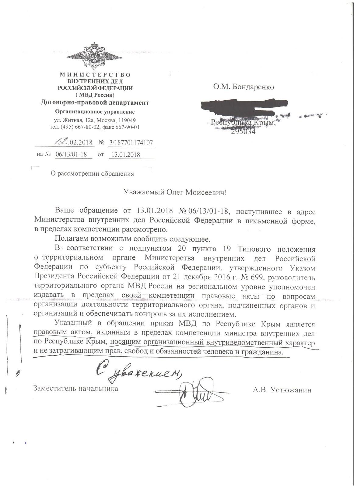 Приказ мвд россии 88 дсп от 06 02 2012