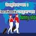 फेसबुकिया प्यार funny story in hindi मनोरंजन का तड़का