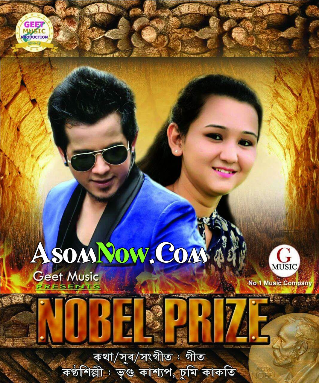 Sakhiyan Song Yogesh Kashyap Download: Assamese Song Free Download