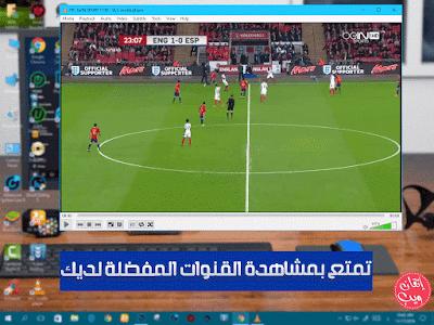 طريقة مشاهدة جميع القنوات المفضلة لديك بدون انقطاع ومجانا على برنامج VLC ! تمتع بمشاهدة