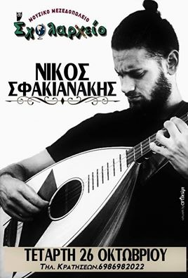 Νίκος Σφακιανάκης-Το νέο αίμα που κυλά στη καρδιά της Κρητικής μουσικής !!!