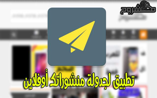 حمّل هذا التطبيق لنشر منشوراتك على مواقع التواصل الإجتماعي عندما لا تكون متصل بالإنترنت
