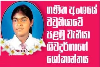 Sivadurga Sathynathan,