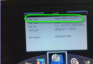 تحويل لجميع اجهزة معالج صن بلص 1506T و1506F بخاصية FREE IPTV تشغيل ملفات IPTV + هديه