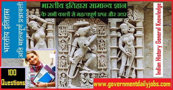 Indian History Questions Answers MCQ | General Knowledge