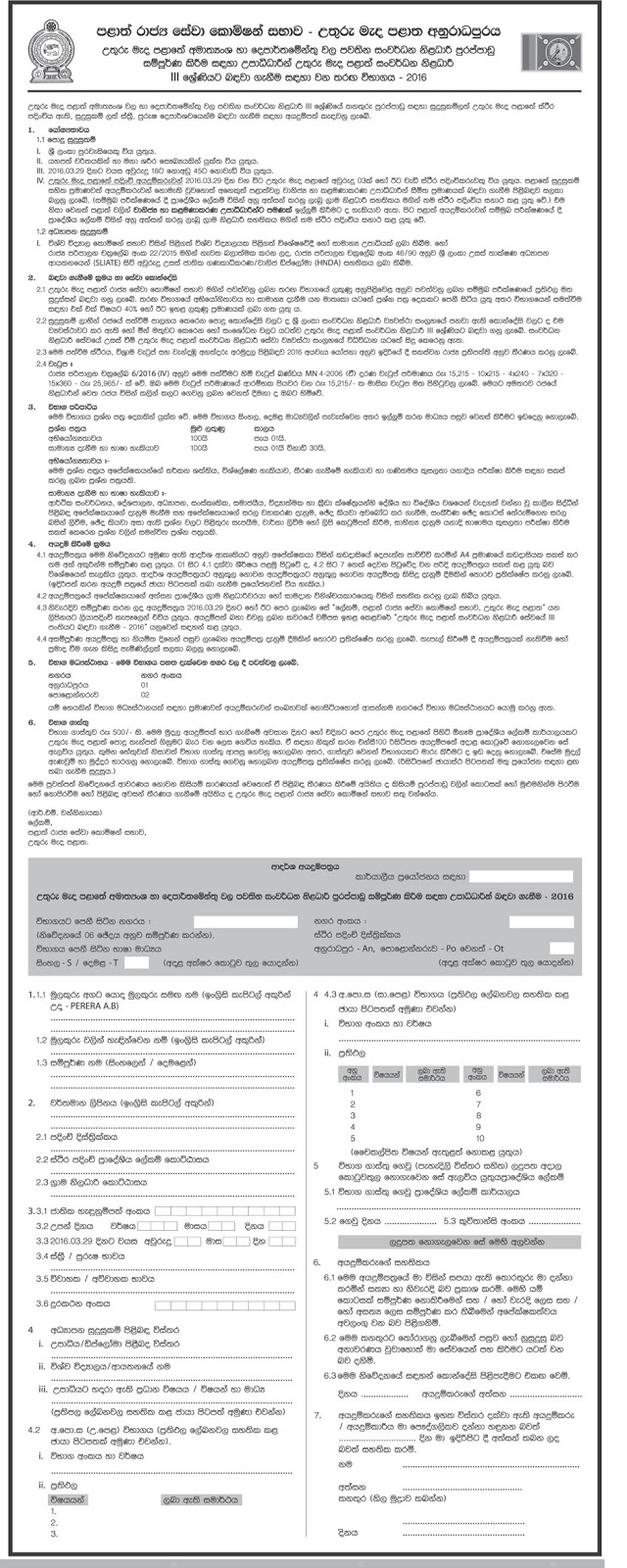 Vacancies - graduates of the competitive examination for recruitment to Grade III North Central Provincial Development Officer to be filled in the Development Office, Ministries and Departments of the North Central Province - Public Service Commission - North Central Province, Anuradhapura