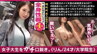 300MAAN-348 Graduate student Rin-chan 24 years old street corner shoots Nanpa