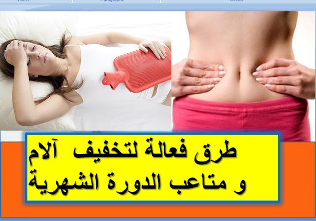 نصائح مجربة وفعالة في تخفيف آلام الدورة الشهرية