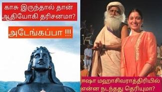 Isha MahaShivratri Adiyogi costly Darshan!?
