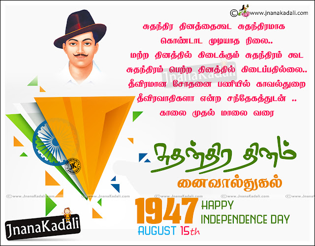 Here is the Online best latest independence day Tamil Wishes Greetings messages Vector Tamil independence day wishes Chandra Sekhara Azad Hd Wallpaper with independence day wishes Best independence Day Tamil quotes Greetings 70th independence day Inspirational Tamil Lines Messages