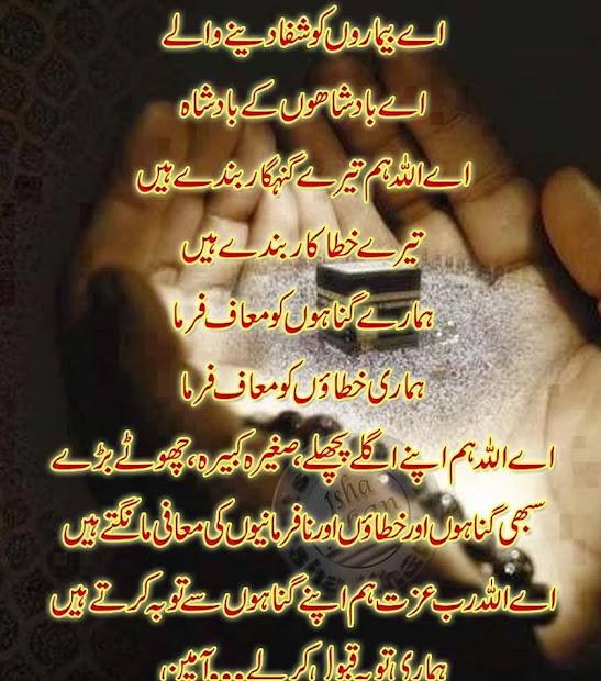 Hazrat Ali Qol Urdu - Year of Clean Water