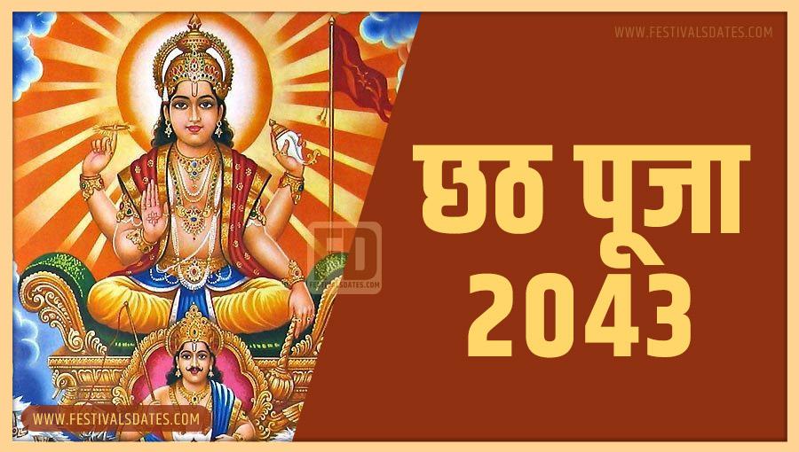 2043 छठ पूजा तारीख व समय भारतीय समय अनुसार