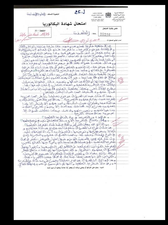 الإنجاز النموذجي (19.75/20)؛ الامتحان الوطني الموحد للباكالوريا، الفلسفة، مسلك العلوم الإنسانية 2016