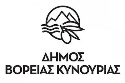 Διακήρυξη συνοπτικού διαγωνισμού για την ανάθεση του έργου ''Ασφαλτοστρώσεις Δ.Κ. Άστρους και Τ.Κ. Κορακοβουνίου''