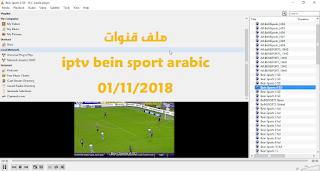 ملف قنوات iptv m3u  لتشغيل باقة iptv bein sport arabic