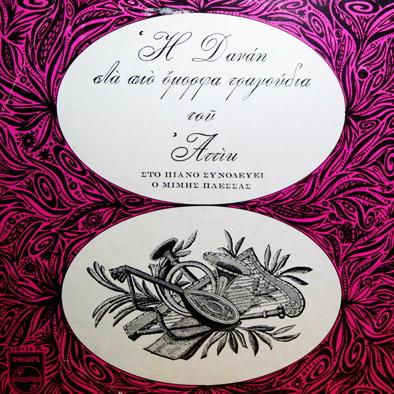 Η Ελένη Ασημακοπούλου και ο Βασίλης Διαμάντης με το τραγούδι τους και ο.