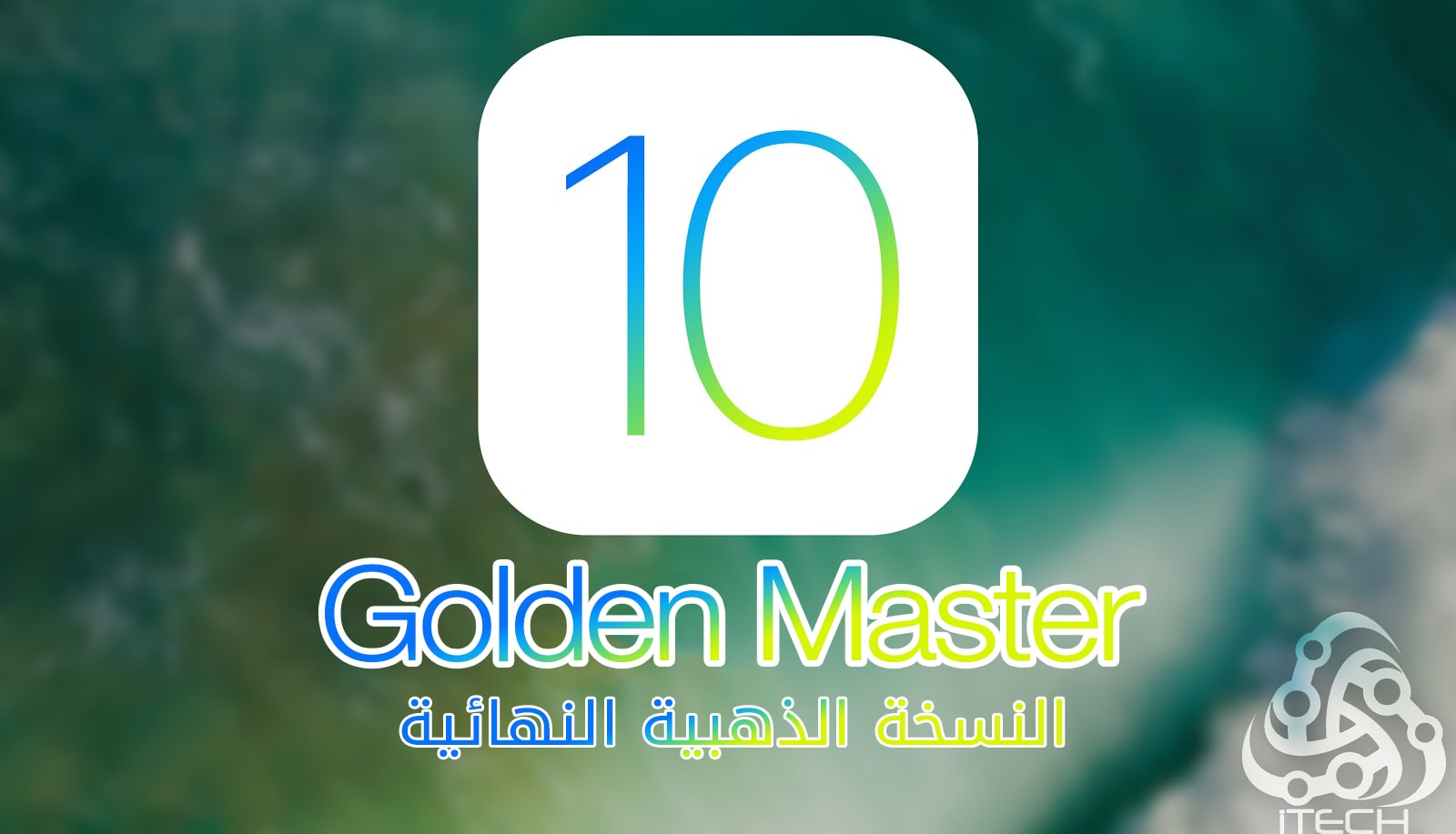 ما الجديد في iOS 10 GM