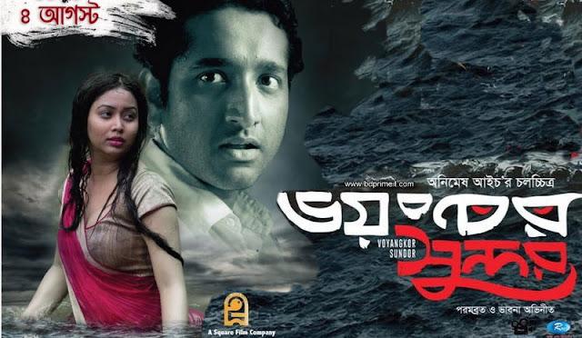 Voyangkor Sundor (2017) Bengali Movie Ft. Bhabna and Parambrata HD