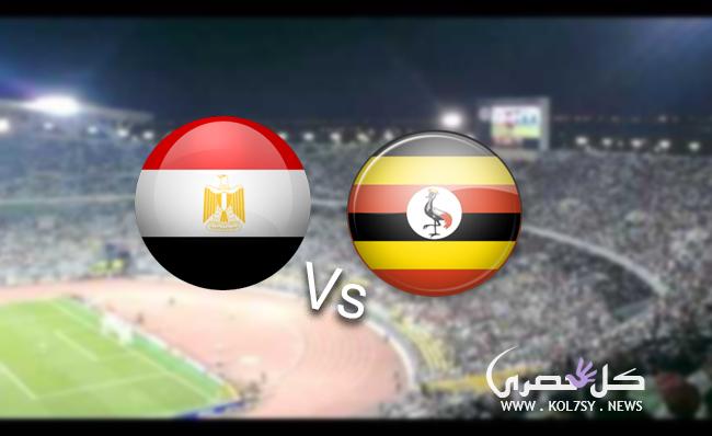 مشاهدة مباراة مصر واوغندا