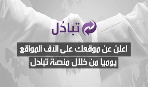 اعلن عن موقعك على الآف المواقع يوميا من خلال منصة تبادل