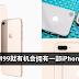 iPhone 8/8 Plus 将在10月20日正式出售!当天前往Celcom发布会就有机会以RM99超低价格购买一部iPhone 8哦!