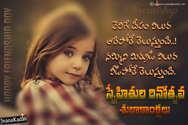 telugu friendship day quotes, best quotes on friendship in telugu, Telugu happy friendship day messages