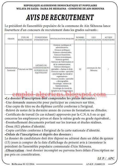إعلان عن مسابقة توظيف في بلدية عين سخونة ولاية سعيدة ديسمبر 2016