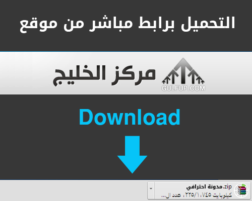 How to download files directly link from gulfup site