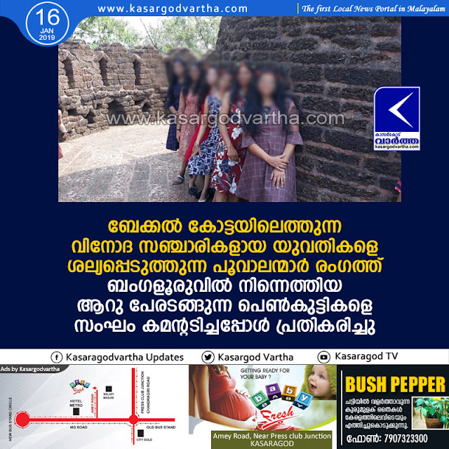 Bekal, News, Tourism, Women, Kasaragod, Eve teasers in Bekal fort