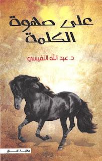 عبدالله النفيسي - علي صهوة الكلمة