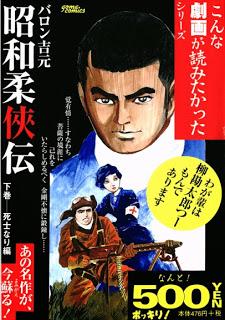 昭和柔侠伝 第01-03巻