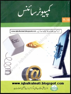 Computer Science 9th Class Urdu Punjab textbook Board 2010