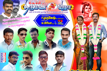 20+ New For Marriage Flex Banner Design In Tamil