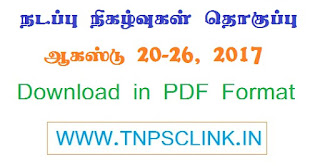 TNPSC Current Affairs August 2017 Download PDF