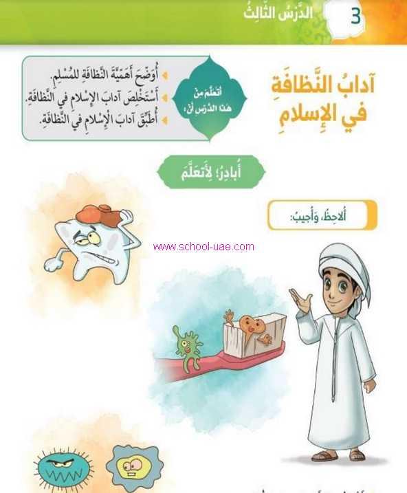 حل درس آداب النظافة في الإسلام تربية إسلامية الصف الأول الفصل الثاني2020 الامارات