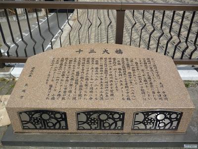 十三大橋の石碑