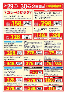 【PR】フードスクエア/越谷ツインシティ店のチラシ6/29(金)・6/30(土) 2日間のお買得情報