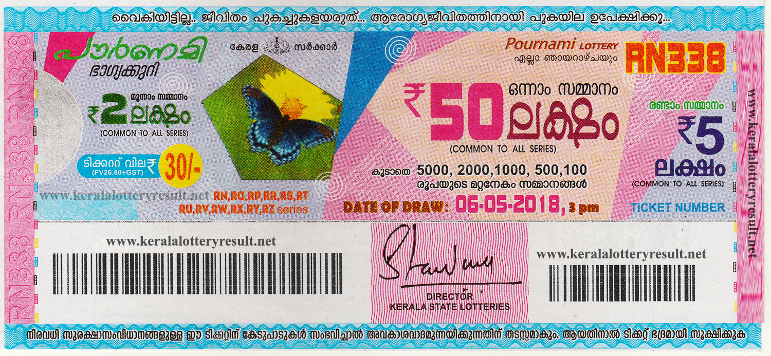 "Kerala Lottery Result; 06-05-2018 ""Pournami Lottery"