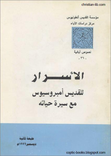 كتاب الاسرار للقديس امبروسيوس - ترجمة بيت التكريس