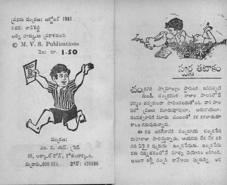 Telugu Janapada Kathalu Pdf