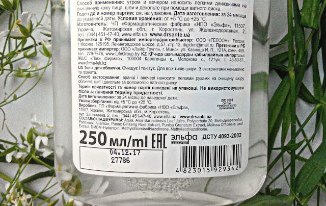 Гипоаллергенный тоник для лица