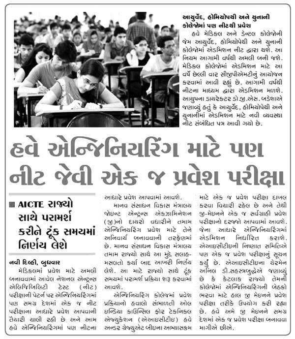 Educational News : Engineering mate pan NEET jevi ek j pravesh pariksha.