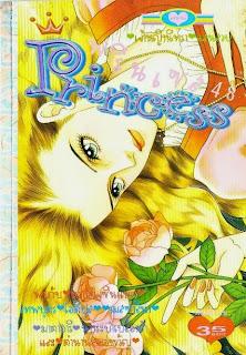 Princess เล่ม 48
