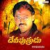 Devi Putrudu (2001) Mp3 Songs Free Download